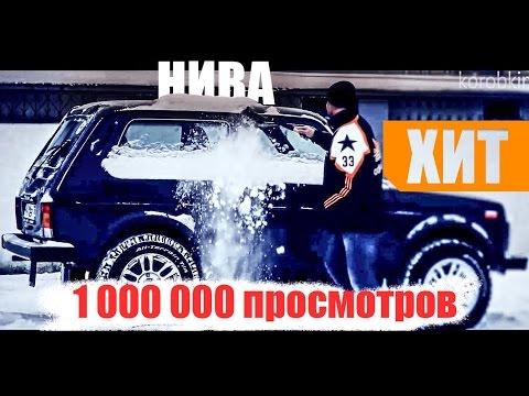 САМЫЙ ЛУЧШИЙ КЛИП ЛАДА 4Х4 НИВА ХИТ ЭТОЙ ЗИМЫ 2017.