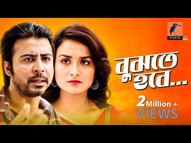 Bujhte Hobe | Afran Nisho, Salha Nadia | Bangla New Romantic Natok 2020 | Maasranga TV