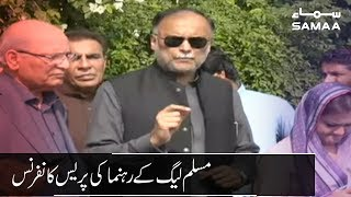 PML-N Leaders Complete Press Conference | SAMAA TV | 02 August 2019