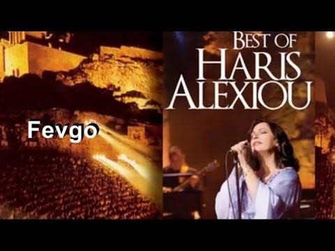 Haris Alexiou - Fevgo