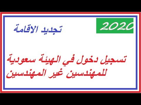كيف تسجيل دخول في الهيئة سعودية للمهندسين غير المهندسين Youtube
