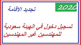 شرط تجديد الإقامة التسجيل في الهيئة السعودية للمهندسين لتجديد