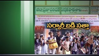 ZP High School in Kajuluru | A Model School Achieves Great Results in 10th Class | E.G Dist
