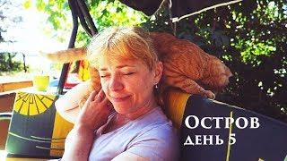 vlog Остров Это Бабушка, я люблю Бабушку. день 5 - Senya Miro