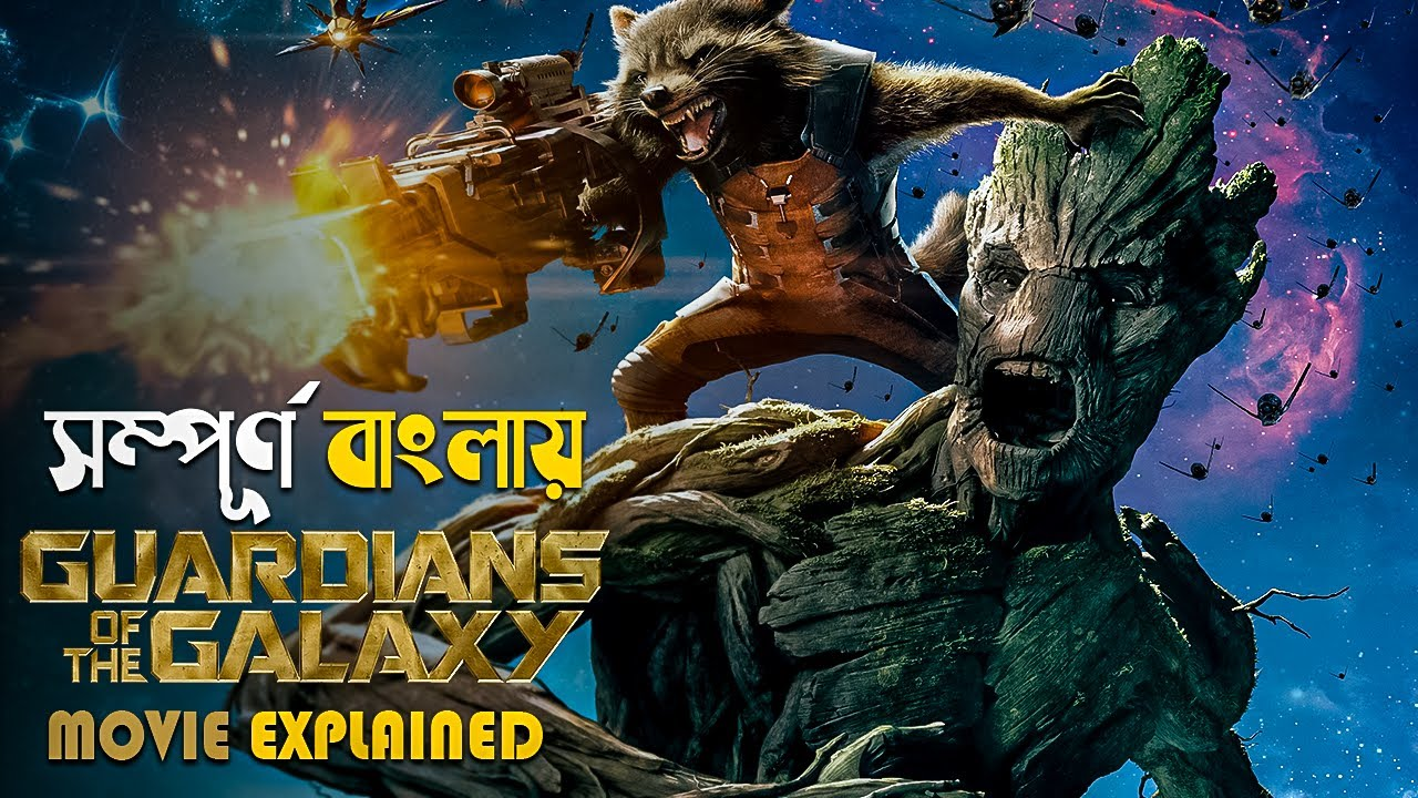 Download Guardians of the Galaxy (2014) Movie Explained in Bangla   marvel mcu movies
