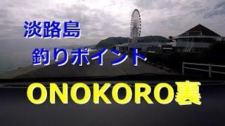 淡路島ONOKORO裏釣りポイント