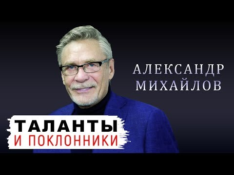 Александр Михайлов. Таланты