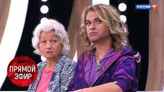Гоген Солнцев и его 63-летняя жена готовятся стать родителями! Прямой эфир смотреть онлайн 23.07.18