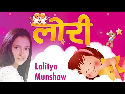 Lori (Lullaby) - Lalitya Munshaw | Lullabies for babies to go to sleep | Hindi Lullaby Songs