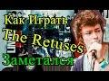 Как Играть The Retuses Есенин Заметался Пожар Голубой Разбор Видео Урок На Гитаре mp3