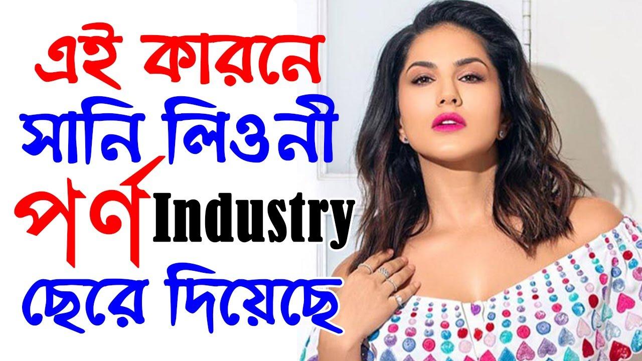 যে কারনে Sunny Leone অন্ধকার জগত থেকে বেরিয়ে এসছে | Bollywood actress Sunny Leone in Bengali | SND