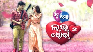 Tu Mo Love Story 2 Upcoming Odia Movie Tarang Cine Production