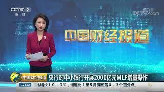 [中国财经报道]央行对中小银行开展2000亿元MLF增量操作| CCTV财经