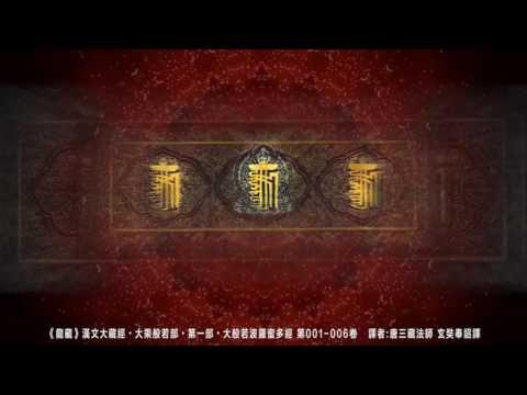 《龍藏》大般若波羅蜜多經・卷001-006。[ 大乘般若部・第1部 ] HD
