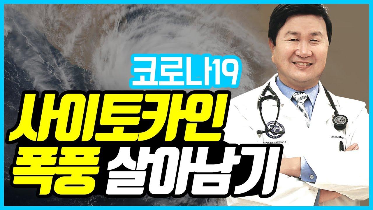 사이토카인 폭풍 살아남기 - 코로나19