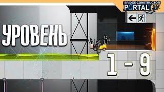 Bridge Constructor Portal прохождение на русском