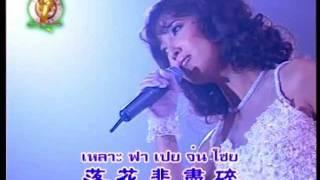 หัวใจสลาย [จีน] 京华春梦 : อิ๋ว พิมพ์โพยม
