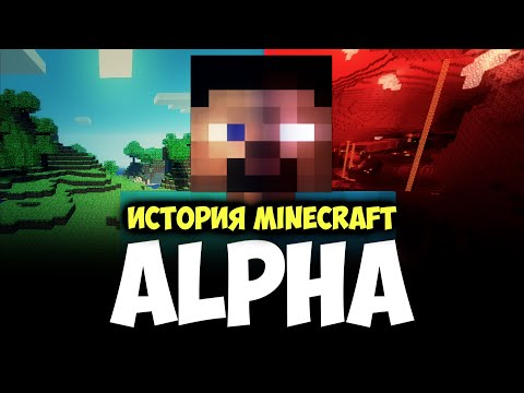 История Minecraft: Альфа