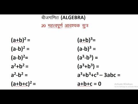 20 Important Algebra Formula | बीजगणित सूत्र | Bijganit Ke Sutra | Algebra Ka Formula With Trick
