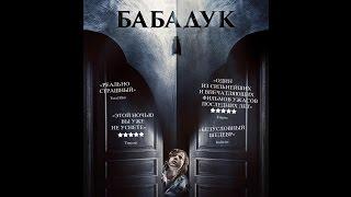 Трейлер: Бабадук.