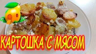 Мясо с картошкой в духовке от Домохозяйки! 103