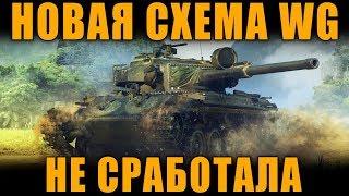 НОВАЯ СХЕМА WG НЕ СРАБОТАЛА!  | Centurion Mk.5/1 RAAC