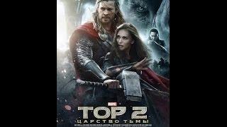 Тор 2;Царство тьмы премьера 2013 года(полный фильм)