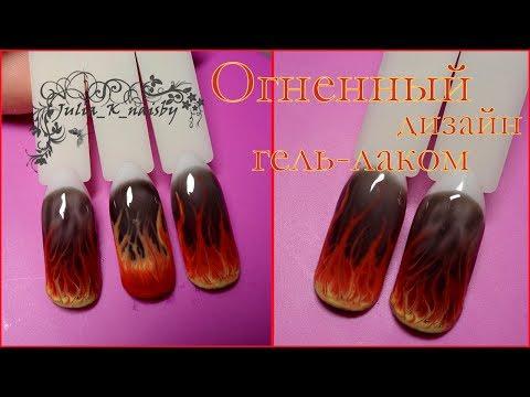 Огонь. Дизайн ногтей гель лаком.