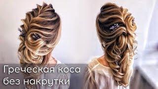 Греческая коса без накрутки.  Свадебная прическа 2018