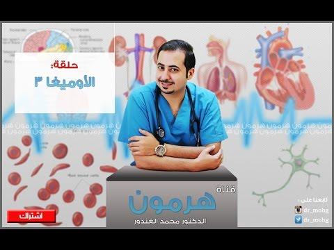 الاوميغا 3 فوائده واضراره زيت كبد الحوت Omega 3 د محمد الغندور