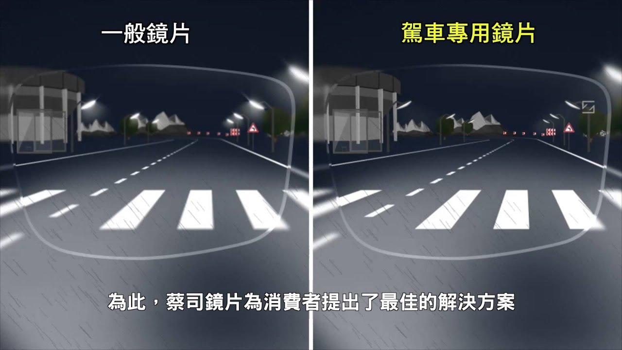 ZEISS 蔡司「駕車專用鏡片」 - YouTube