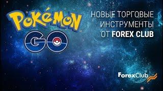 Pokemon Go   КАК ЗАРАБОТАТЬ РЕАЛЬНЫЕ ДЕНЬГИ НА ИГРЕ Покемон Го Очень просто, смотри