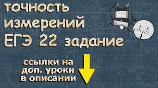 ФИЗИКА ЕГЭ 22 ЗАДАНИЕ РАЗБОР точность и погрешность измерений