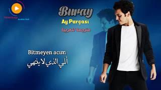 """أغنية تركية حزينة مترجمة بوراي """" جزء من القمر """" Buray """"Ay parçası"""