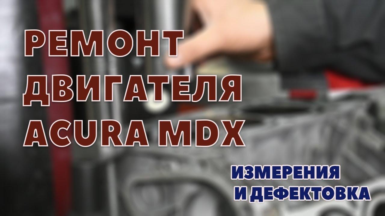 Ремонт двигателя Acura MDX. Измерения и дефектовка