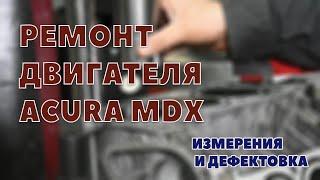 Ремонт двигуна Acura MDX. Вимірювання і дефектовка