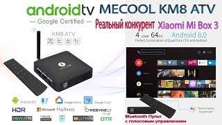 новый TV Box Mecool KM8 Реальный конкурент Xiaomi Mi Box 3 Обзор