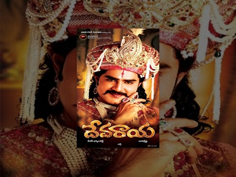 Devaraya Telugu Full Length Movie : Srikanth,Meenakshi Dixit,Vidisha : Tollywood Super Hit Movie