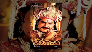 Devaraya Telugu Full Length Movie : Srikanth,Meenakshi Dixit,Vidisha : Tollywood Super Hit Movie
