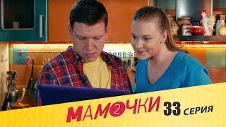 Мамочки - Сезон 2 Серия 13 (33 серия) - русская комедия HD
