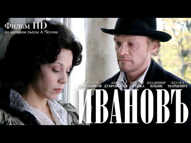 Иванов / Фильм HD