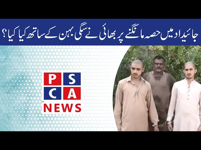 Murderer of real sister and brother-in-law got arrested |Safe City News | 21 August 2020