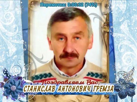 С днем рождения вас, Станислав Антонович Гремза!