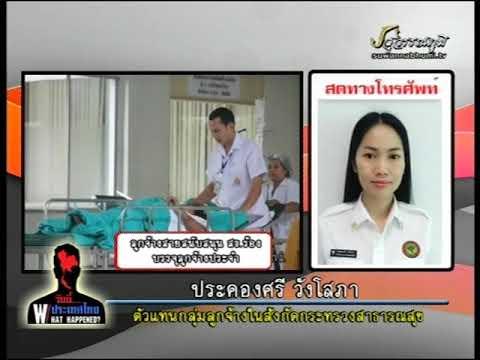 รายการวันนี้ประเทศไทย ประเด็น:ลูกจ้างสายสนับสนุน สธ.ร้องบรรจุ(ตอนที่2)