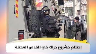 اختتام مشروع حراك في القدس المحتلة