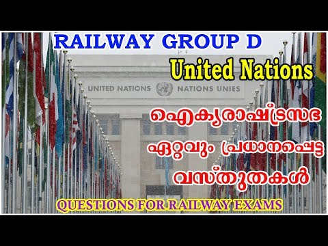 UNITED NATIONS | VERY IMPORTANT QUESTIONS | RAILWAY GROUP D MODEL QUESTION PAPER | MALAYALAM |