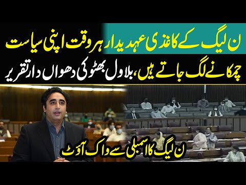Bilawal Bhutto bashes PMLN | Speech in National Assembly today