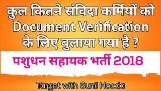 पशुधन सहायक भर्ती 2018 में कुल कितने संविदा कर्मियों को Document Verification के लिए बुलाया है?