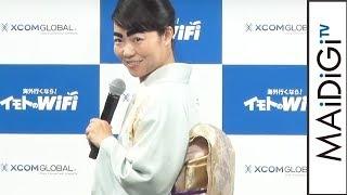 イモトアヤコ、着物姿でポージング ポイントは「お尻を…」 「イモトのWiFi」新CM発表会1