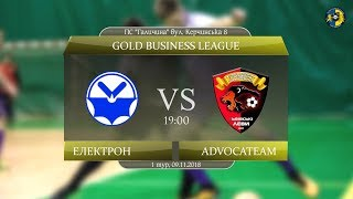 LIVE | Електрон - AdvocaTeam (Gold Business League. 1 тур)